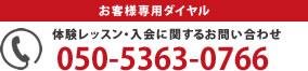 お気軽にお電話下さい電話:050-5363-0766