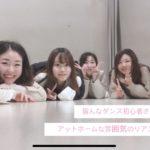 アイドルダンスクラスにヲタ会疑惑(笑)